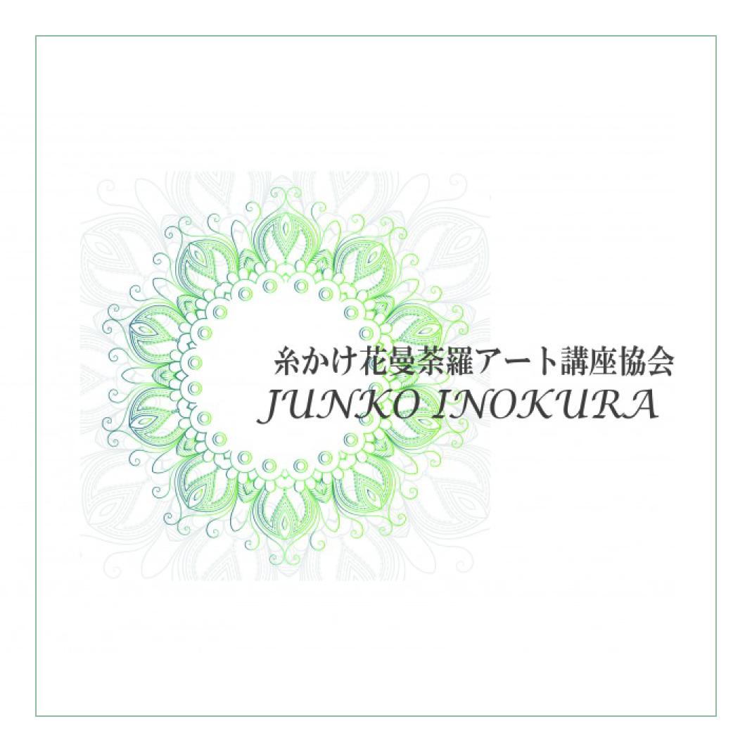 宮崎市のハンドメイド教室、手芸教室で資格取得|糸かけ花曼陀羅アート講座協会