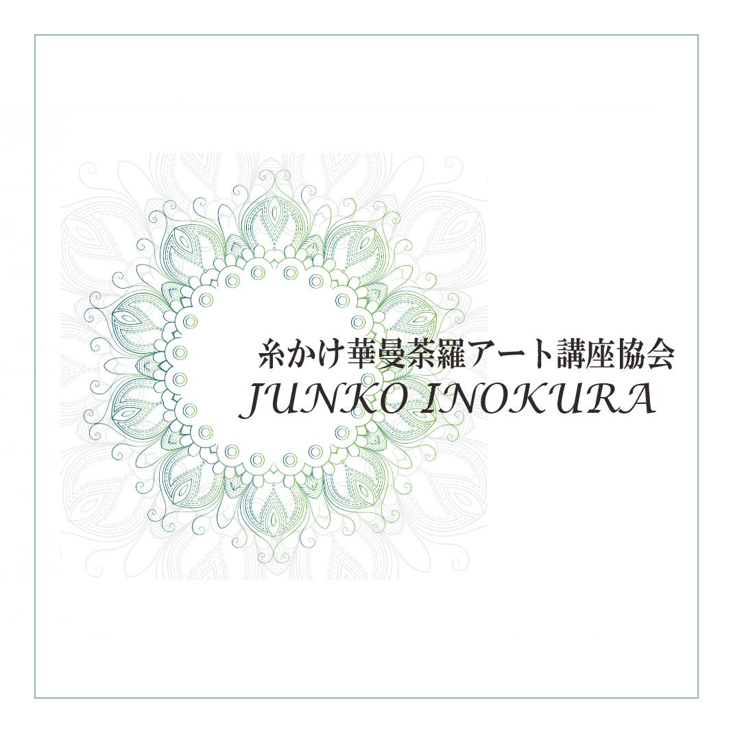 宮崎市のハンドメイド教室、手芸教室で資格取得|糸かけ華曼陀羅アート講座協会